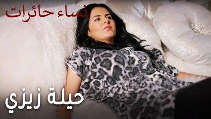 نساء حائرات الحلقة 8 - حيلة زيزي