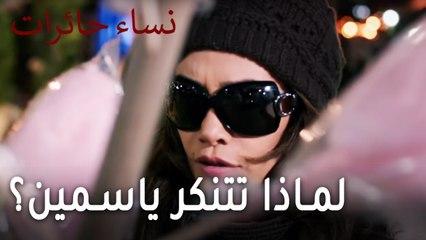 نساء حائرات الحلقة 8 - لماذا تتنكر ياسمين؟