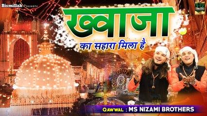 Superhit Ajmer Sharif Qawwali   Khwaja Ka Shahara Mila Hai   Ms Nizami Brothers   New Khwaja Qawwali
