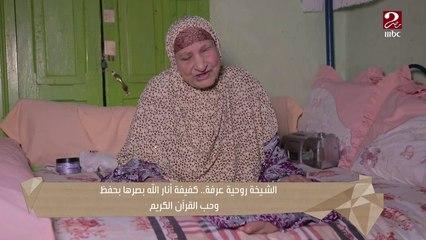 الشيخة روحية عرفة ..كفيفة أنار الله بصرها بحفظ وحب القرآن الكريم