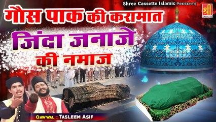 #हज़रत_गौस पाक का वाक़िअ   गौस पाक की करामात ज़िंदा ज़नाजे की नमाज़   #Tasleem_Asif   Islamic Waqia 2021
