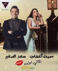 سمية الخشاب وسعد الصغير _ هاتي اطه - ملبن مصر Somaya Elkhashab - Saad El Soghayar