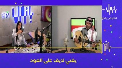 يزن السقاف يكشف تفاصيل أحدث مشاريعه الفنية ويُغنى لايف واحدة من أجمل أغانيه على العود