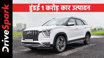 हुंडई मोटर ने भारत में पूरा किया 1 करोड़ कारों का उत्पादन, प्लांट की तस्वीरें आई सामने