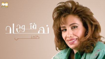 Nehad Fattouh - Kallemni   نهاد فتوح - كلمني