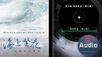 萬玲琳-風的味道(暖心版)(官方歌詞版)-電視《海上繁花》插曲