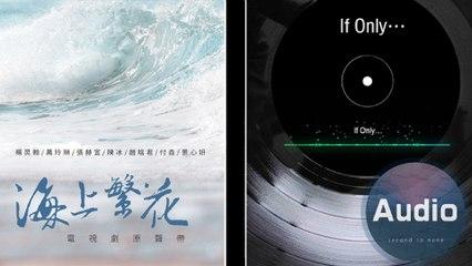 付垚-If Only… (官方歌詞版)-電視《海上繁花》插曲
