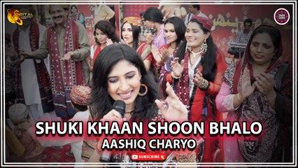 Shuki Khaan Shoon Bhalo   Aashiq Charyo   Super Hit Sindhi Song   Sindhi Gaana