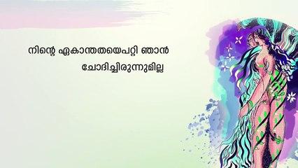 Randekanthathakal - രണ്ടേകാന്തതകൾ _ Poem by Rafeeq Ahamed _ Sanal Saseendra