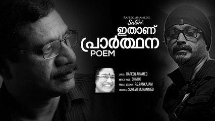 Ithanu Prarthana - ഇതാണ് പ്രാർത്ഥന _ _ Poem By Rafeeq Ahamed  _ Shaji C  _ Satori