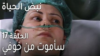 نبض الحياة الحلقة 17 - سأموت من خوفي
