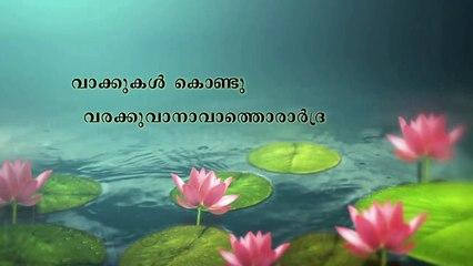 Mazha Peythu Lyric Video  _ Satori  _  Rafeeq Ahamed  _ G.Venugopal  _ Ambilikkuttan