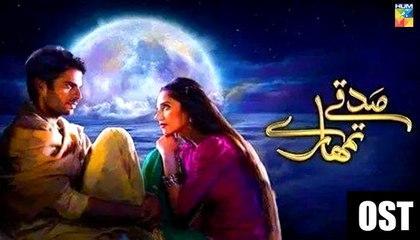 Sadqay Tumharay   Full OST   Rahat Fateh Ali Khan
