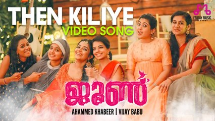June Video Song _| Then kiliye _ Ifthi | _ Vineeth Sreenivasan |_ Rajisha Vijayan   |_ Vinayak Sasikumar