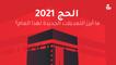 الحج 2021:  ما أبرز التعديلات الجديدة لهذا العام؟