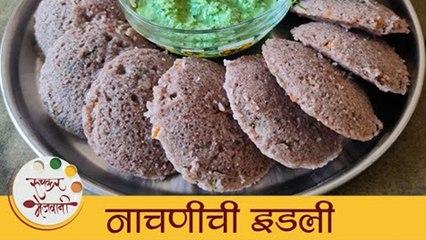 Nachani Idli Recipe - पौष्टिक आणि स्वादिष्ट नाचणीची इडली   Healthy Breakfast Recipe   Archana