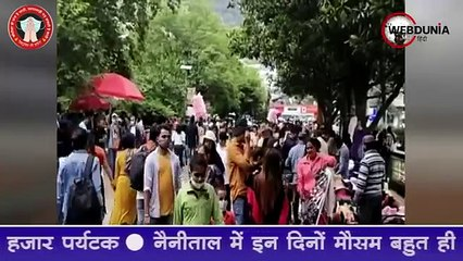 पर्यटकों से गुलजार हुए Uttarakhand के इलाके, Nainital  में पहुंचे 50 हजार पर्यटक