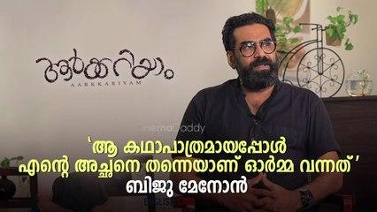 ആർക്കറിയാം  തിരഞ്ഞെടുത്തതിനെ  കുറിച്ച് ബിജു മേനോനും പാർവതിയും |_ Biju Menon |_ Parvathy Thiruvoth