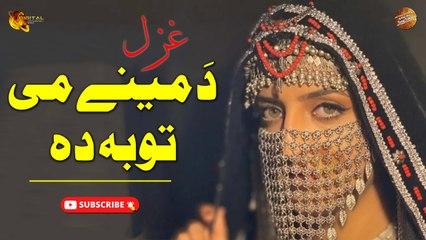 Pashto Best Ghazal   Da Meene Me Tooba Da   Spice Media