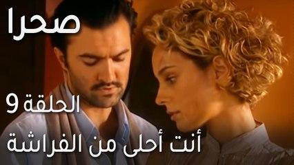 صحرا الحلقة 9 - أنت أحلى من الفراشة