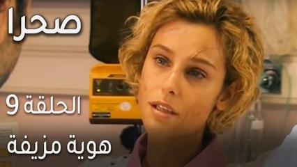 صحرا الحلقة 9 - نيل تهدد مدحت بعدما رأت خيانته