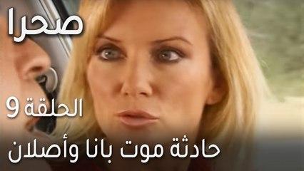 صحرا الحلقة 9 - حادثة موت بانا وأصلان