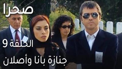 صحرا الحلقة 9 - جنازة بانا وأصلان
