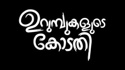 ഇത് മനുഷ്യർക്കുള്ളൊരു ഓർമ്മപ്പെടുത്തലാണ്  Urumbukalude Kodathy |_ Malayalam Short Film |_ Samad Soopy