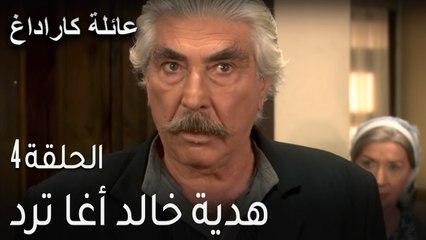 عائلة كاراداغ الحلقة 4 - هدية خالد أغا ترد