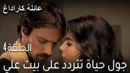 عائلة كاراداغ الحلقة 4 - جول حياة تتردد على بيت علي