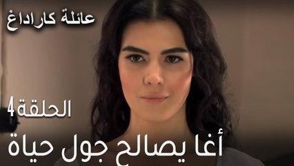 عائلة كاراداغ الحلقة 4 - أغا يصالح جول حياة