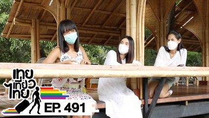 เทยเที่ยวไทย ตอน 491   พาเที่ยว ภูมิใจการ์เด้น