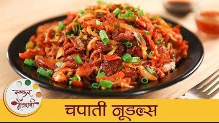 Chapati Noodles – चपाती नूडल्स   Leftover Chapati Recipe   Easy Healthy Snacks For Kids   Mugdha