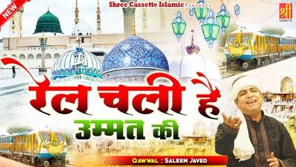 #ख्वाजा_गरीब_नवाज़ की सबसे बेहतरीन क़व्वाली   Rail Chali Hai Ummat Ki   #Saleem_Javed   New Qawwali
