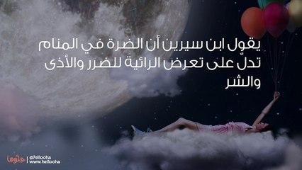 تفسير رؤية الضرة في المنام وزوجة الزوج في الحلم