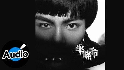孫子涵 Niko Sun【半條命】Official Lyric Video
