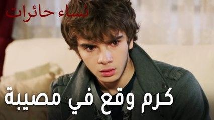نساء حائرات الحلقة 8 - كرم وقع في مصيبة