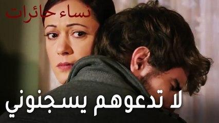 نساء حائرات الحلقة 8 - لا تدعوهم يسجنوني