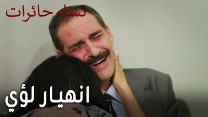 نساء حائرات الحلقة 8 - انهيار لؤي