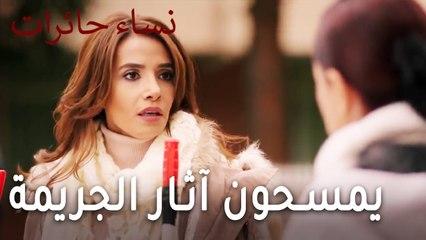 نساء حائرات الحلقة 8 - يمسحون آثار الجريمة