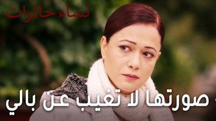 نساء حائرات الحلقة 8 - صورتها لا تغيب عن بالي