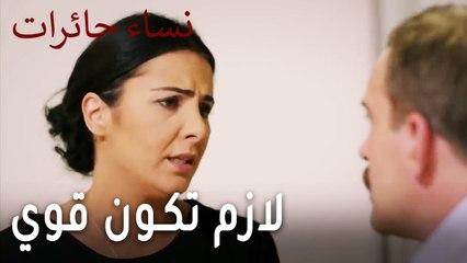 نساء حائرات الحلقة 8 - لازم تكون قوي