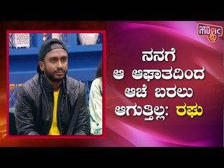 Raghu Says Kiccha Sudeepa That He Hasn't Overcome 'That Shock' Yet | Bigg Boss Kannada Season 8