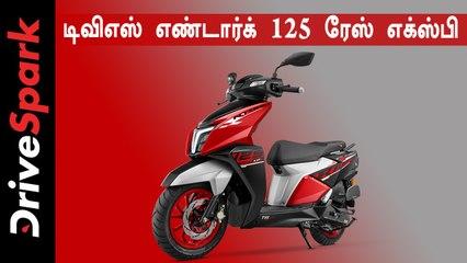 டிவிஎஸ் எண்டார்க் 125 ரேஸ் எக்ஸ்பி செய்தி