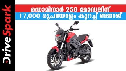 കൈയ്യടിക്കാം! ഡൊമിനാർ 250 മോഡലിന് 17,000 രൂപയോളം കുറച്ച് ബജാജ്