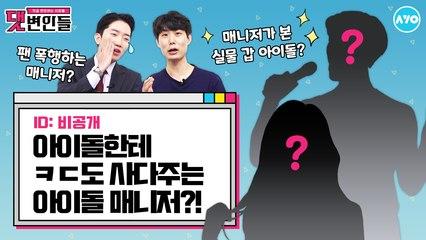S엔터·R엔터 전직 매니저의 충격 고백 [아이돌 비하인드]  댓변인들 AYO 에이요 Reaction