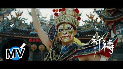 陳彥允 Ian Chen【祈禱 Pray】Official Music Video - 電視劇《神之鄉》插曲