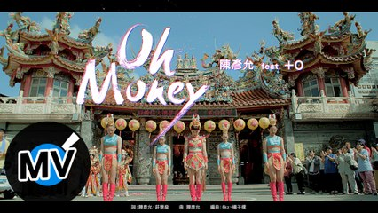 陳彥允 Ian Chen、+0【Oh Money】Official Music Video - 電視劇《神之鄉》插曲