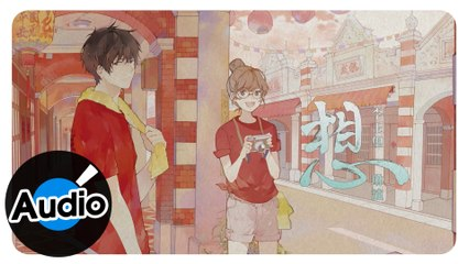 李玉璽 Dino Lee + 琳誼 Ring【想 That's Where I Wanna Be】Official Lyric Video - 電視劇《神之鄉》插曲