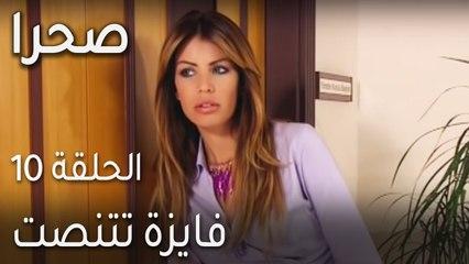 صحرا الحلقة 10 - فايزة تتنصت